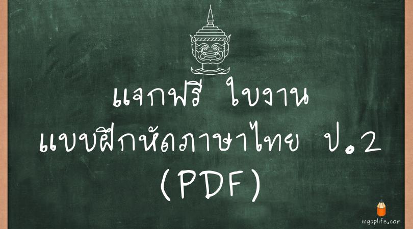 ใบงานแบบฝึกหัดภาษาไทย ป.2