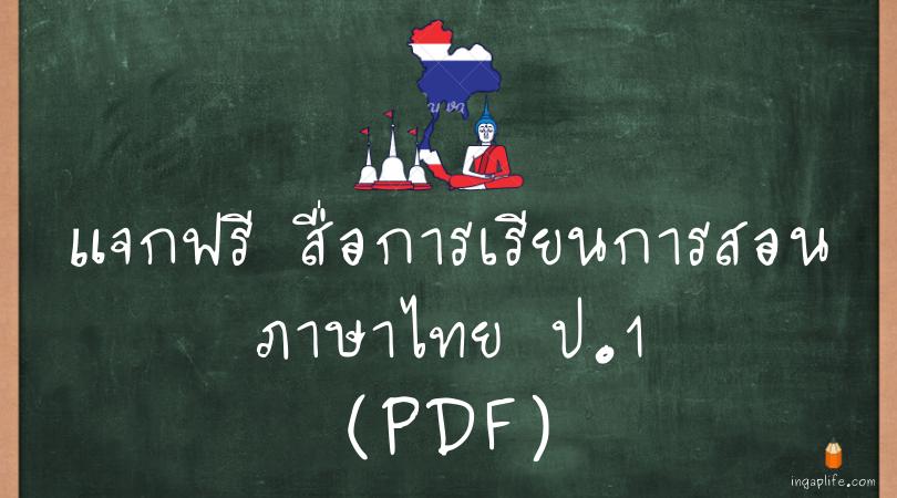 สื่อการเรียนการสอนภาษาไทย ป.1
