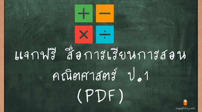 สื่อการเรียนการสอนคณิตศาสตร์ ป.1