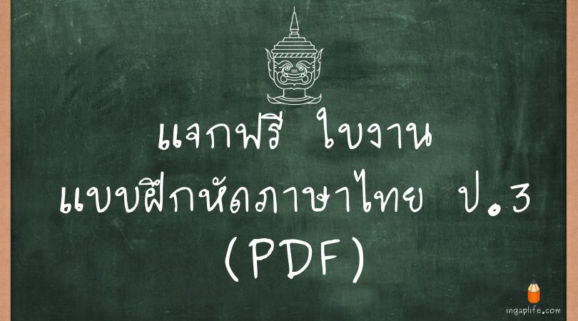 ใบงานแบบฝึกหัดภาษาไทย ป.3