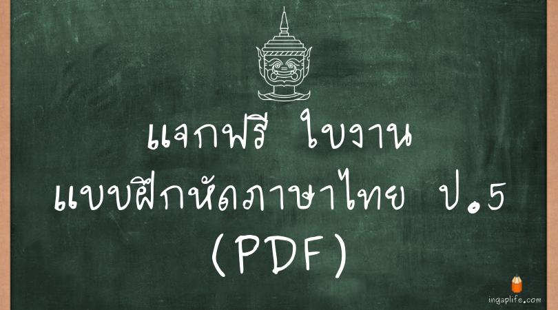 ใบงานแบบฝึกหัดภาษาไทย ป.5