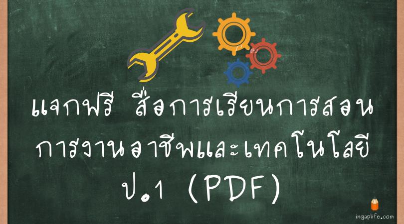 สื่อการเรียนการสอนการงานอาชีพ ป.1