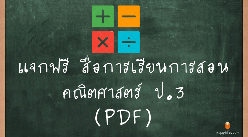 สื่อการเรียนการสอนคณิตศาสตร์ ป.3