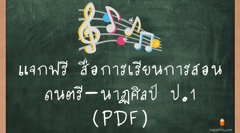สื่อการเรียนการสอนดนตรีและนาฏศิลป์ ป.1