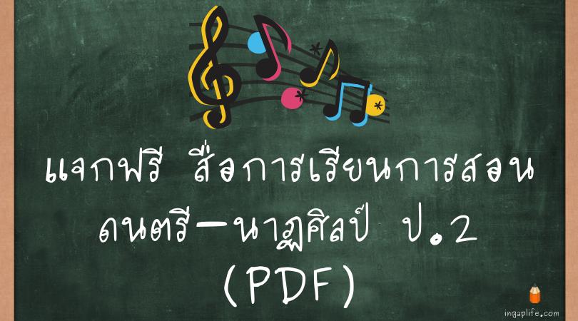 สื่อการเรียนการสอนดนตรีนาฏศิลป์ ป.2