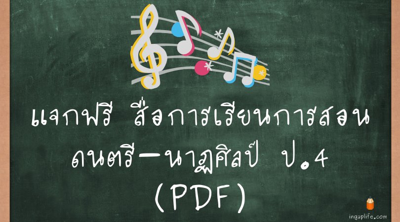สื่อการเรียนการสอนดนตรีนาฏศิลป์ ป.4