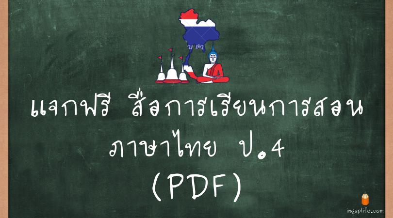 สื่อการเรียนการสอนภาษาไทย ป.4