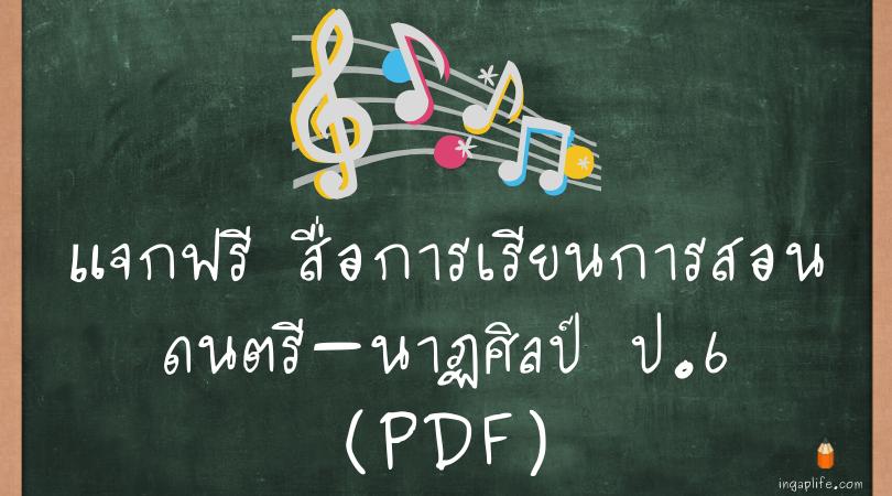 สื่อการเรียนการสอนดนตรีนาฏศิลป์ ป.6