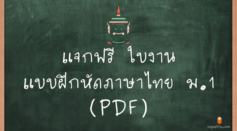 ใบงานแบบฝึกหัดภาษาไทย ม.1