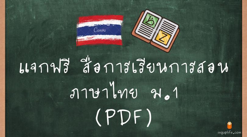 สื่อการเรียนการสอนภาษาไทย ม.1