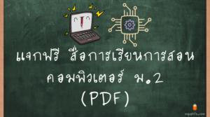 สื่อการเรียนการสอนคอมพิวเตอร์ ม.2