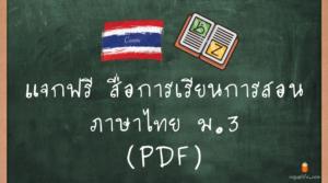 สื่อการเรียนการสอนภาษาไทย ม.3